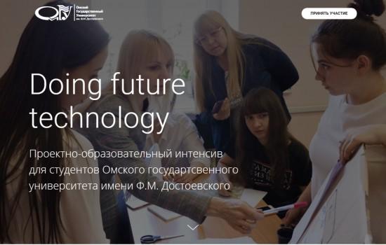 Проектно-образовательный интенсив для студентов ОмГУ