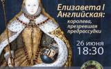 26 июня в 18:30 МИБИ пройдет публичная лекция по истории «Елизавета I Английская: королева, презревшая предрассудки»