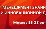 16 – 18 октября. Управление знаниями. Экспертная сессия