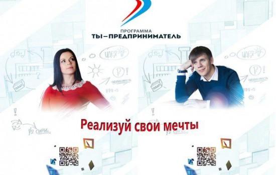 С 27-30 октября Минспорта Омской области проводит Региональный форум молодых предпринимателей