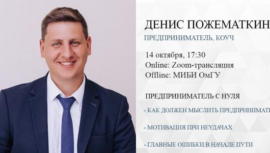 Новый сезон открыт! Наш первый спикер — Денис Пожематкин.