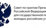 Конкурсы 2019 года на право получения грантов Президента РФ для молодых российских ученых – кандидатов наук и докторов наук