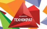 Конкурс молодежных проектов по инновационному развитию бизнеса «Технократ» 2019