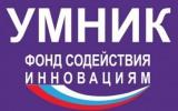 Всероссийский конкурс «УМНИК – Элетроника» и «УМНИК – МТС»