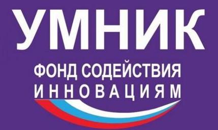 26 сентября 2019г. в Омском научном центре пройдёт Региональная школа УМНИК-2019