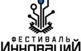 Конкурс инновационных проектов в области микроэлектроники («Фестиваль инноваций — 2018»)