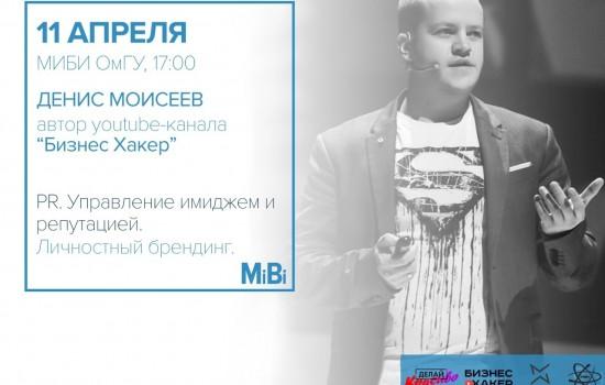 11 апреля состоится встреча с Денисом Моисеевым — автором youtube-канала «Бизнес Хакер»