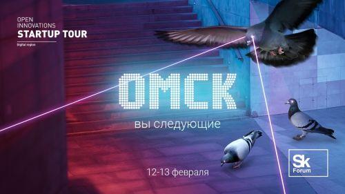 Open Innovations Startup Tour в Омске