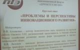 Круглый стол «Проблемы и перспективы инновационного развития»  на Форуме «Промтехэкспо-2017»
