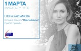 Елена Харламова (Просто Шапка) 1 марта в МИБИ