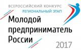 Региональный этап Всероссийского конкурса «Молодой предприниматель России».