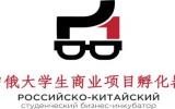 Российско-Китайский студенческий бизнес-инкубатор будет проведен в июле в Омске