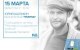 15 марта в МИБИ состоялась встреча с Юрием Шалькиным