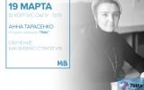 Анна Тарасенко об IT-образовании