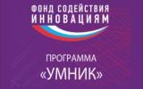 Победители конкурса «УМНИК 2019» от ОмГУ им. Ф.М. Достоевского