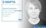 Дмитрий Визигин 5 марта в 10 корпусе ОмГУ
