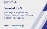 Есть финтех-стартап? Участвуй в GenerationS и поборись за 15 000 000 рублей!